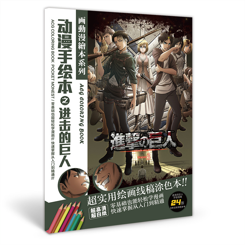 24 Pages/book Anime Attack On Titan Coloring Book Painting Drawing Antistress Books Imitated Copy Book Toy Gift Size A5