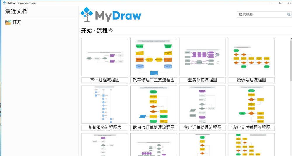 思维导图MyDraw v4.2.0绿化_玩赚领域www.playzuan.com