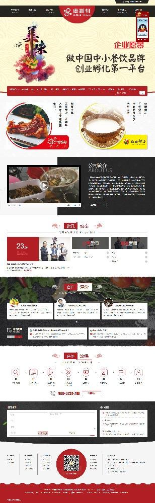 德利轩餐饮有限公司