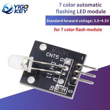 KY-034 Семицветный светодиод