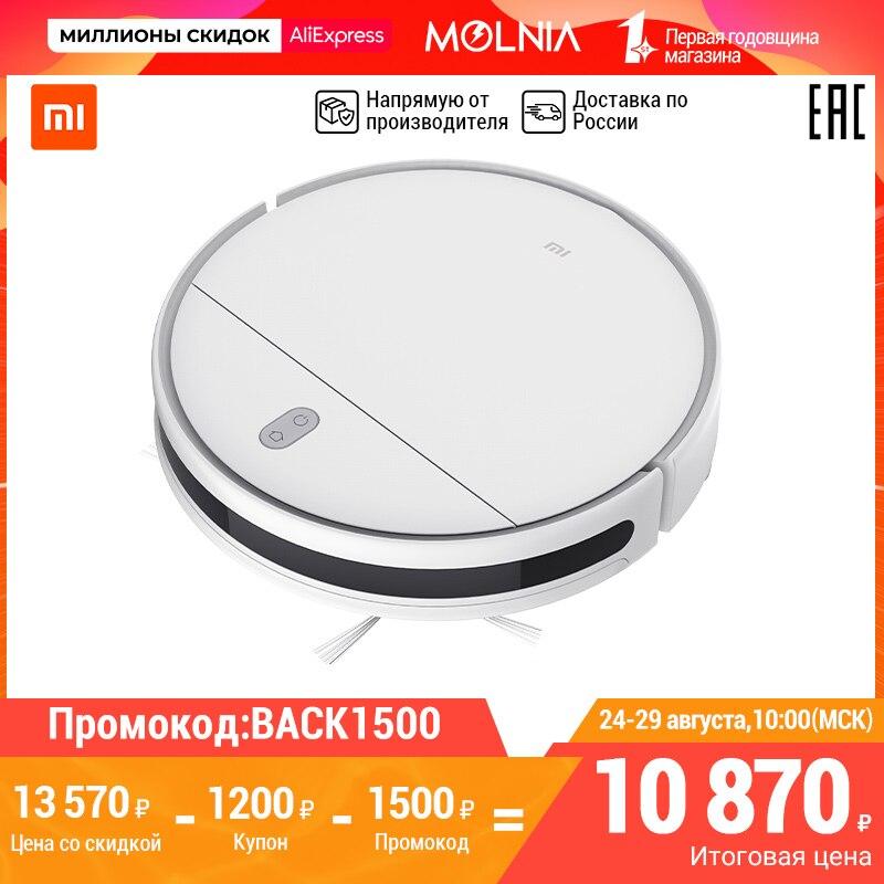Xiaomi Mi Robot вакуумная Швабра|Пылесосы|   | АлиЭкспресс - 11/11 AliExpress