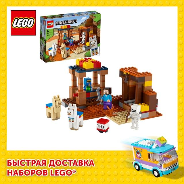 Конструктор LEGO Minecraft Торговый пост 1