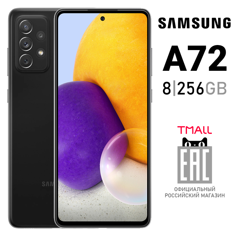 Смартфон Samsung Galaxy A72 256ГБ