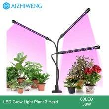 Светодиодная лампа для выращивания растений 3 головки ламсветильник