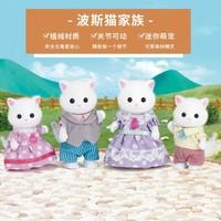 Semipkg Children Sylvanian Families Toy Persian Cat Family GIRL'S Play House Doll Plush Toys 5216