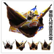 Гамак для хомяка Слайдеры сахарной рыбы трехслойные теплые гамаки