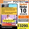 Смартфон Xiaomi Redmi Note 10 RU 4+64ГБ [Ростест, Доставка от 2 дней, Официальная гарантия]