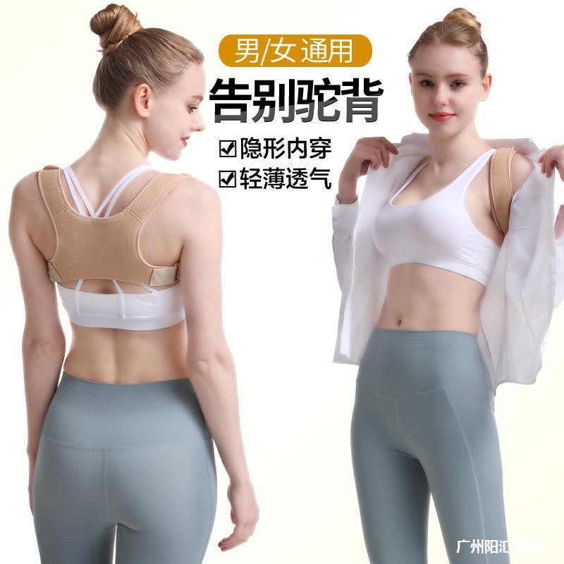 postura respiravel do cinto de correcao de kyphosis feminino e dispositivo de correcao de postura sentada
