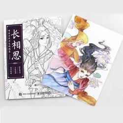 Манга раскраска для взрослых девочек снятие стресса Антистресс рисунок для взрослых детей древний китайский раскраска книги