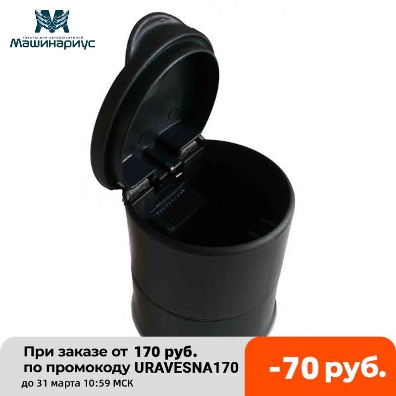 Пепельница МАШИНАРИУС пластиковая в автомобиль без подсветки черная