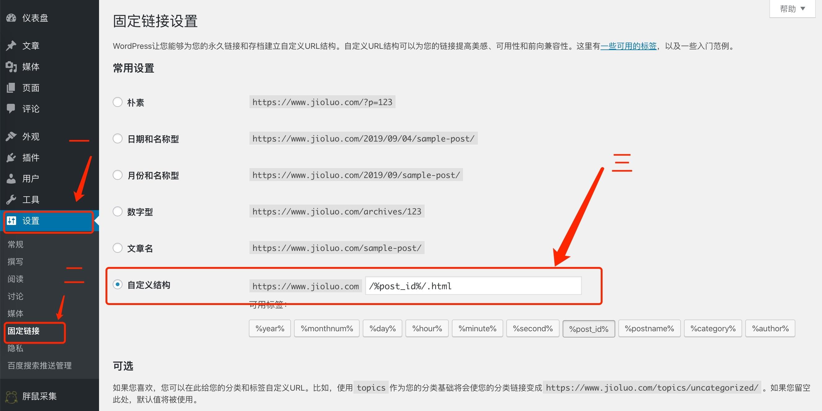 Hf68f3f3a9f76449aa909516131e427c7g - 针对WordPress固定链接设置为伪静态的方法