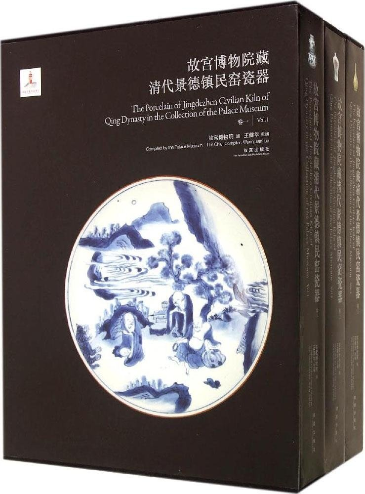 Qing Dynasty Jingdezhen Min Kiln Porcelain Collection In The Palace Museum (3 Volumes In Set)