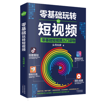 Nuevo video corto sin base y divertido fácil de aprender los nuevos libros creativos de planificación y operación de Marketing multimedia para principiantes