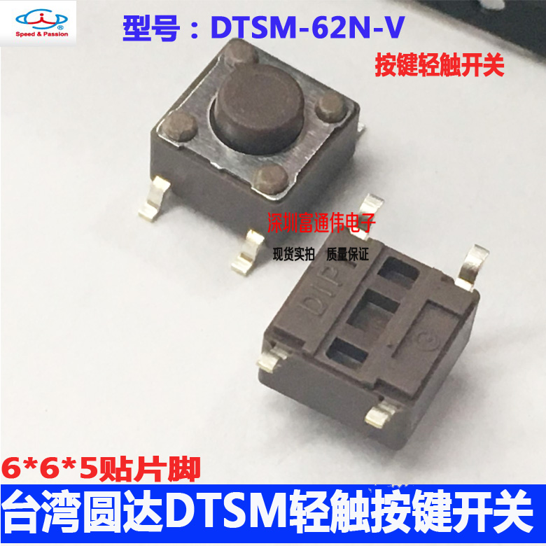 20PCS/LOT Taiwan DIP round DTSM-62N-V touch key switch 6*6*5 patch feet touch coffee color head