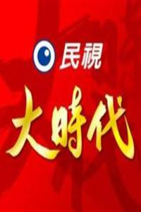 大时代(台湾)[315]