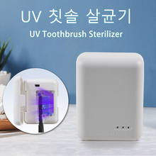 Toothbrush Sterilizer Cleaner Uv-Lamp Bathroom Portable Disinfection Wall-Mounted