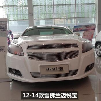 TOP Quality Stainless steel Car front bumper Mesh Grille Around Trim Racing Grills case for Chevrolet Malibu 2012-2014