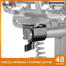 Smallrig 15 мм стержневой зажим с холодным башмаком для направляющей/удлинитель