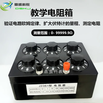 15026 teaching resistance box 99999.9 middle school physics experiment equipment teaching instrument