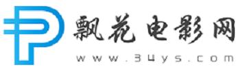飘花电影网_草民电影_农民影视_手机免费电影在线观看