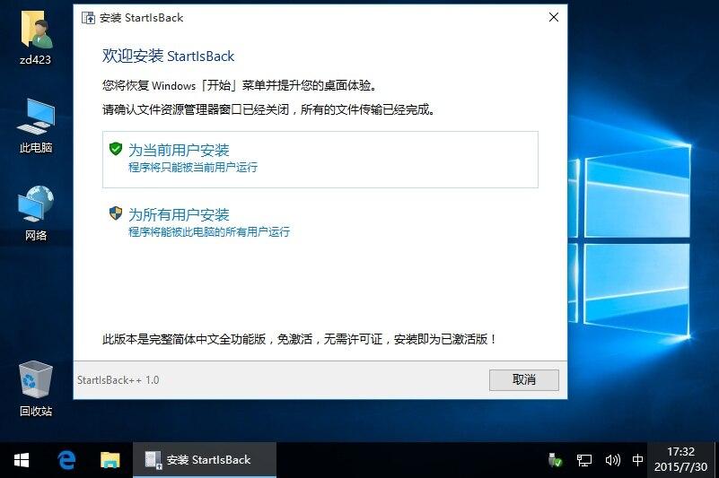 win10菜单增强 StartIsBack++ v2.9.2免激活中文绿色版