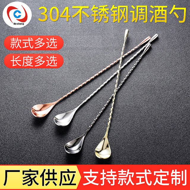 Stainless Steel Bar Cocktail Stirring Spoon