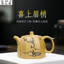 Purple Sand Pot Factory Direct Yixing Hand Ore Benshan Instability of Ecstasy Reflecting Crews to Tea Kung Fu Tea