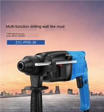 Lightweight electric hammer concrete electric pick FF02-20 / 05-26 multifunctional household high-power impact electric drill hammer drill electric redverg rd rh1500 power 1500 w drilling in concrete to 36mm антивибрационная system