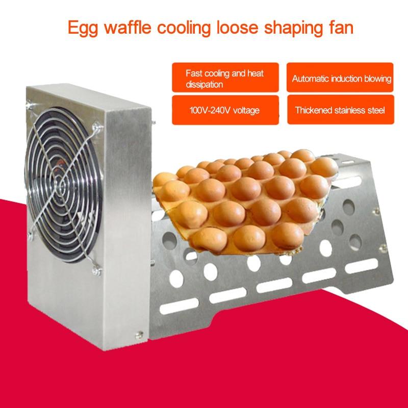 Commercial Egg Waffle Fan Infrared Induction Cooler Cooling Fan Hair Dryer Automatic Egg Waffle Blower 100V-240V