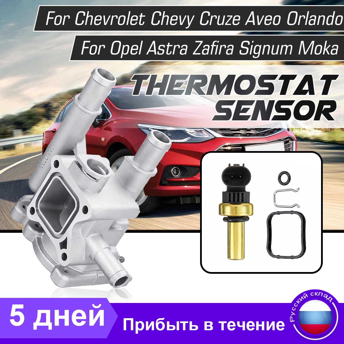 Aluminum Thermostat Housing Cover 96984103 96817255 For Chevrolet Chevy For Cruze Aveo Orlando For Opel Astra Zafira Signum Moka