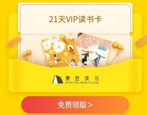 免費領樊登讀書21天VIP讀書卡圖片