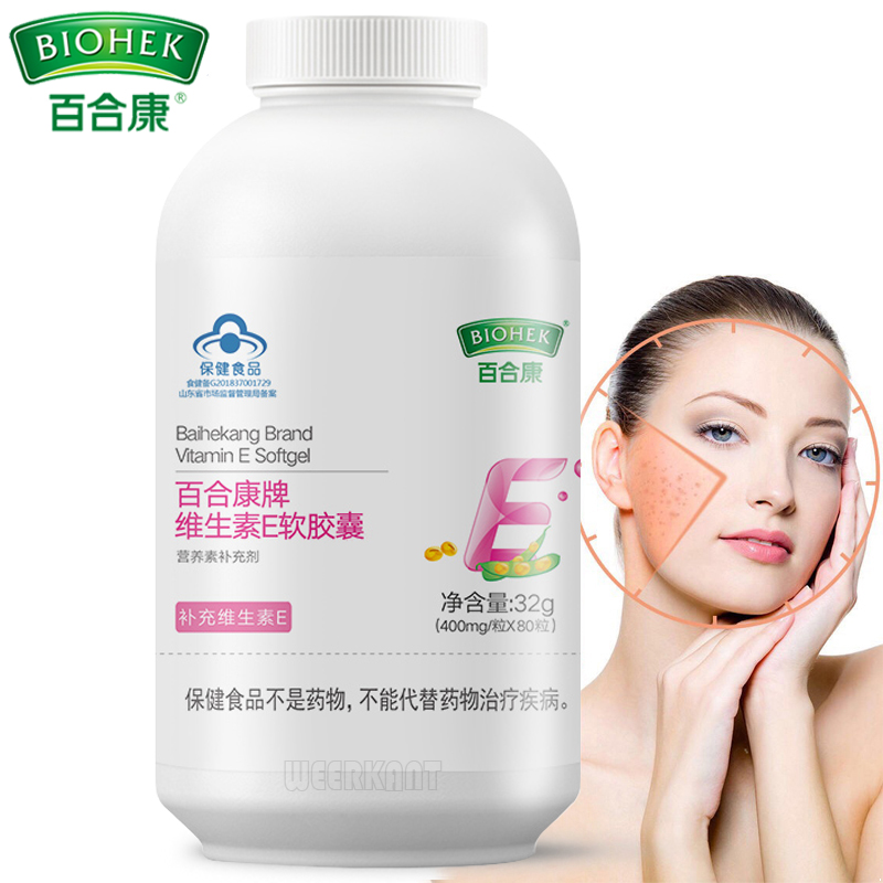 80Pcs Vitamin E Extract Softgel Capsules Anti Wrinkle Skin Whitening Anti Aging Moisturizing Essence Wrinkle Remove