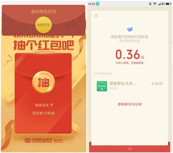 中国民生银行苏州分行关注抽现金红包 亲测0.36元 秒推