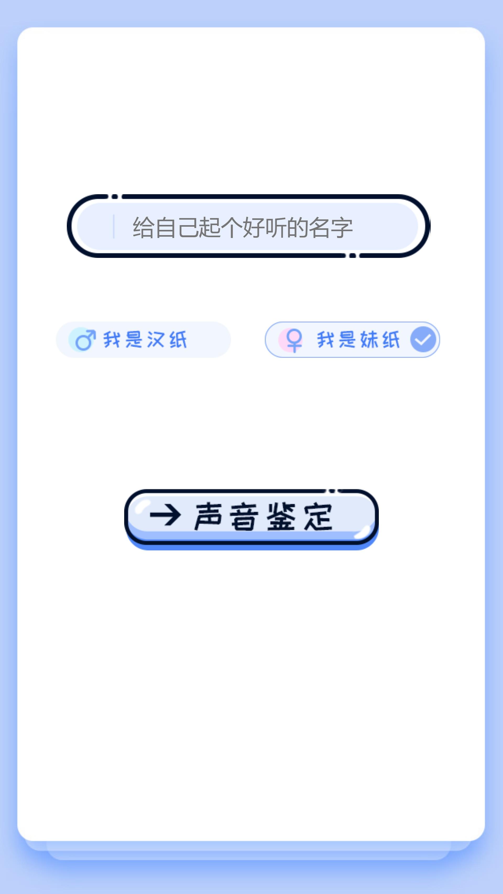 《声鉴卡》声音测试类似柏拉图UI源码
