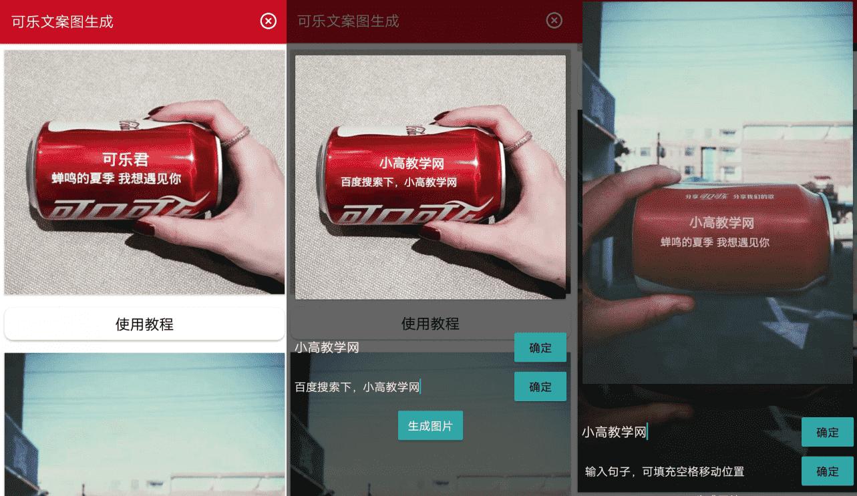 安卓可乐文案图片生成器v1.0