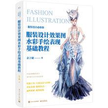 Cours de base de l'aquarelle main dessin performance de conception de mode peinture art livre