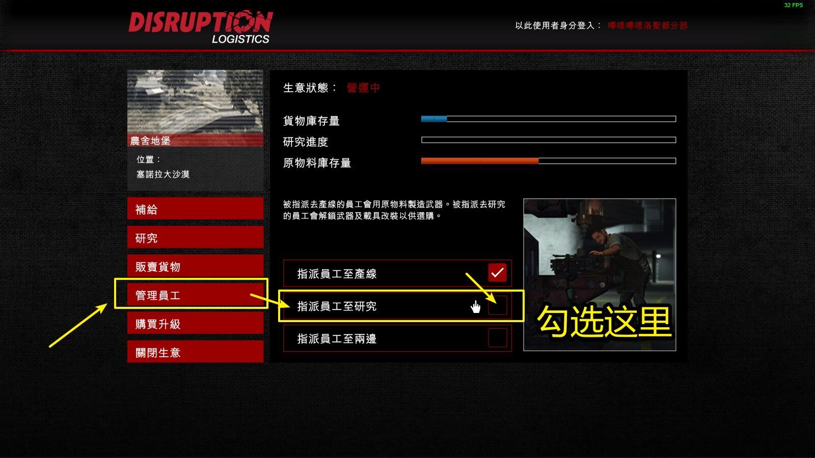 【教程】地堡如何解锁武器插图