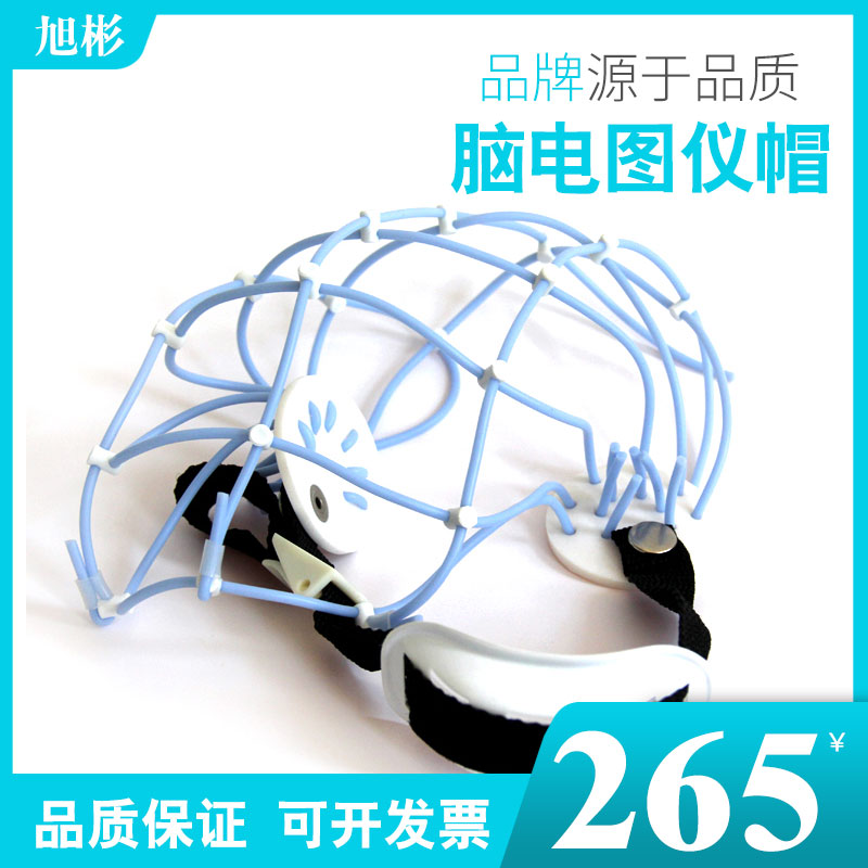 Silicone 16 lead EEG Topographer Hat EEG Machine Electrode Cap Head Cover EEG Accessories One Size|Air Conditioner Parts| |  - title=