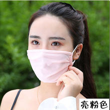 Summer ice silk mask female independent installation spiral buckle sunscreen dustproof anti-fog discount ice silk mask(China)