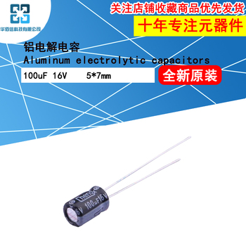 5pcs/Lot Aluminum Electrolytic Capacitors 100uF 16V 5*7mm Foot Putch 2mm ±20% Accuracy 2000Hrs image