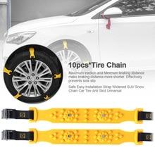 10 шт. расширенные Универсальные Аварийные износостойкие автомобильные шины, зимние противоскользящие цепи для снега, простая установка, безопасный ремень для внедорожников