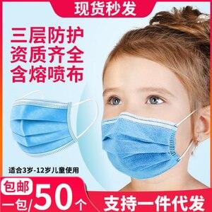 Быстрая доставка горячая Распродажа 3-слойная маска 50 шт маски со ртом для лица нетканые одноразовые антипылевые расплавленные Тканевые ма...