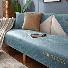 Four seasons universal non-slip sofa cushion, simple modern chenille solid color cover