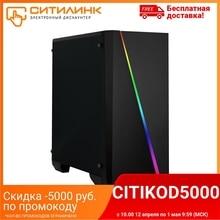 Системный блок IRU Game 525 AMD Ryzen 5 2600, 16 Гб, 1Тб HDD, 120Гб SSD, GeForce GTX, 1417358