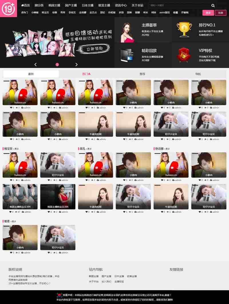 帝国CMS7.5内核 韩国女主播视频网站+pc版+手机版本+可封装APP运营