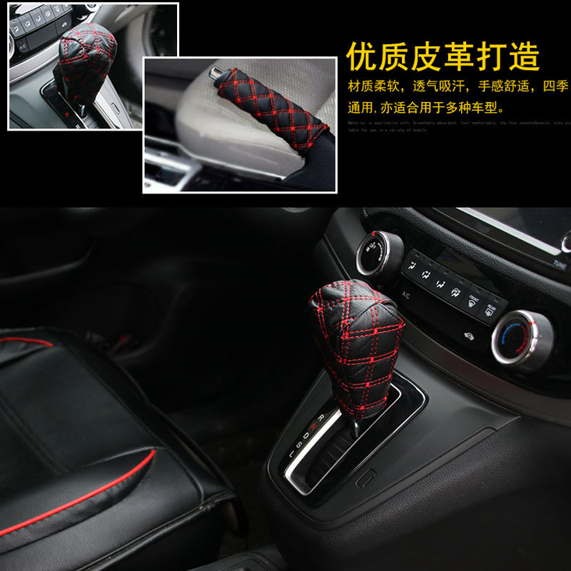 Two Sets Of Hand Brake And Shift Gloves Automatic Shift Protection Sleeve Handle Antiskid Decoration Automobile Decoration