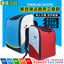 Housekeeping cleaning service company cleaning and maintenance special storage finishing kit shoulder tool bag backpack