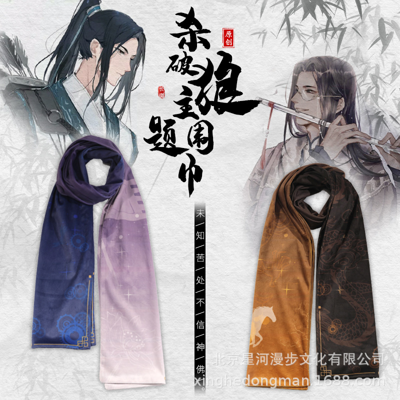 SPL Gu Yun Chang Gung Related Products Scarf Shen Sixteen Jinjiang Priest Novel Radio Drama Winter Warming Scarf