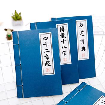 1 PCS Vintage Paper Traditional Chinese Martial Arts Secrets Kungfu Notebooks Diary A5 Size Notepad school supplies for Office image