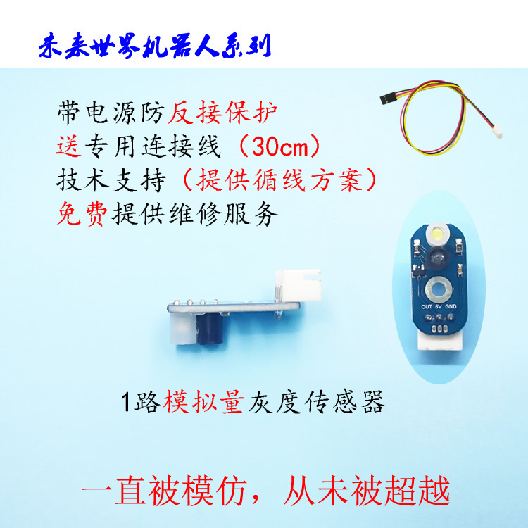 Single Analog 1 Channel Gray Scale Sensor Photoelectric Hunt Line One Way Photosensitive Track Module